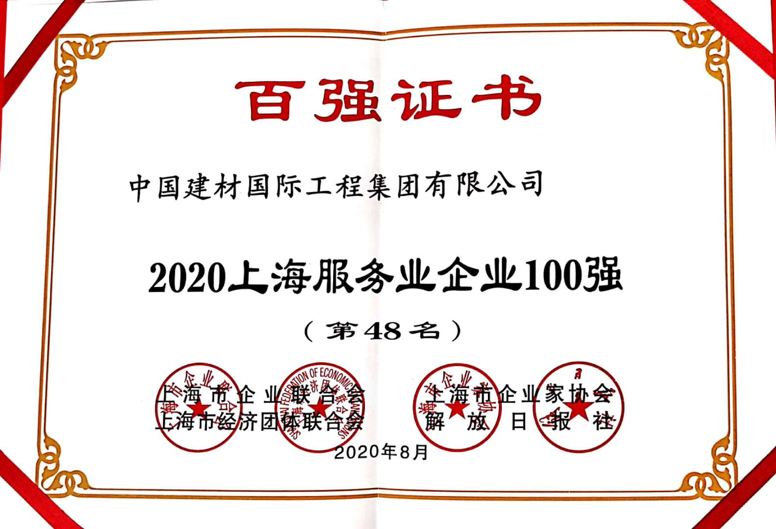 Top 100 Shanghai service enterprises in 2020 (48th). Jpg