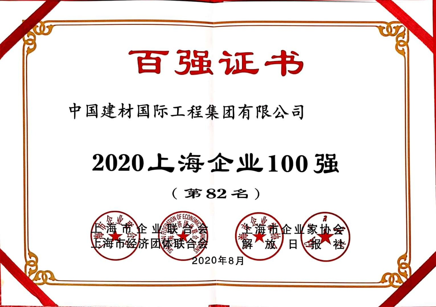Top 100 Shanghai enterprises 2020 (82nd). Jpg